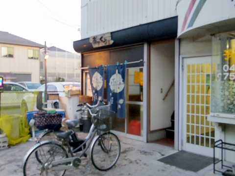 埼玉県越谷市千間台西2丁目にある居酒屋「おふくろう」外観
