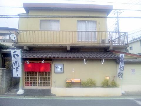 埼玉県所沢市久米にある懐石・会席料理のお店「日本料理 野老」外観