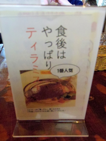 埼玉県入間市東町1丁目にあるイタリアンの「イルキャンティカフェ iL-CHIANTI CAFE入間店」メニューの一部