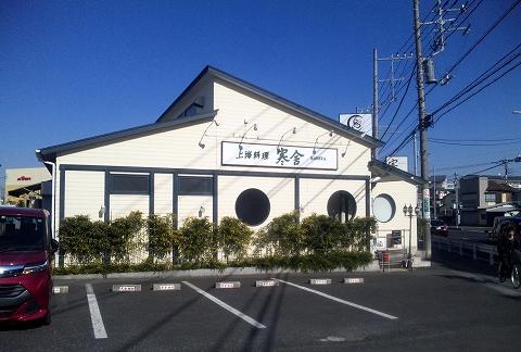 埼玉県所沢市北所沢にある中華料理店「上海料理 寒舎」外観