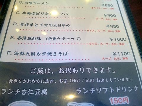 埼玉県所沢市北所沢にある中華料理店「上海料理 寒舎」メニューの一部