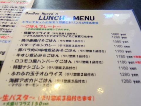 埼玉県入間市東町1丁目にある洋食、ダイニングバーのお店「ボンボン・ウエボン BonBon Huevon」メニュー