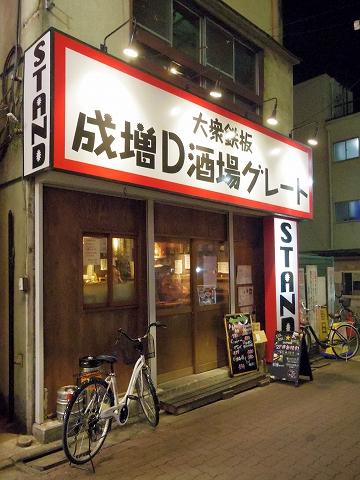 東京都板橋区成増2丁目にある居酒屋「成増ダイナマイト酒場グレート」外観