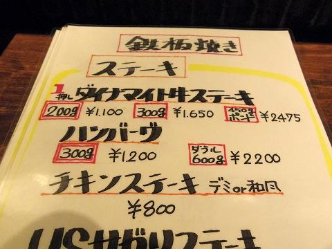 東京都板橋区成増2丁目にある居酒屋「成増ダイナマイト酒場グレート」メニューの一部