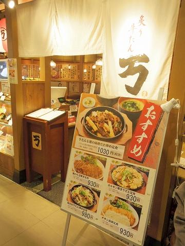 石川県小松市沖周辺土地区画整理事業区域内20街区のイオンモールにある牛肉料理「炙り牛たん万 新小松イオンモール店」外観