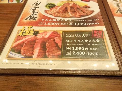 石川県小松市沖周辺土地区画整理事業区域内20街区のイオンモールにある牛肉料理「炙り牛たん万 新小松イオンモール店」メニュー