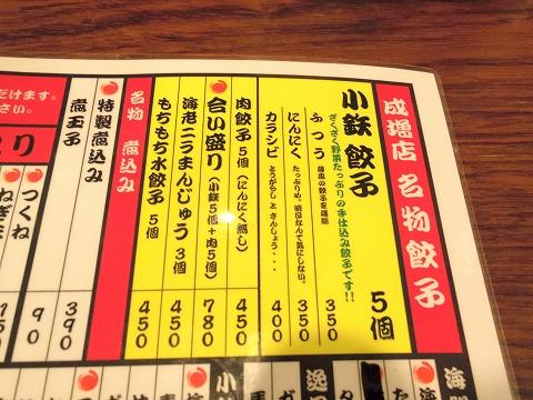 東京都板橋区成増2丁目にある焼鳥、餃子、居酒屋の「小鉄屋 成増店」メニューの一部