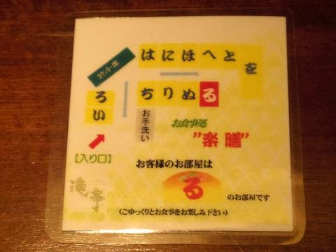 石川県金沢市末町の犀川温泉にある料理温泉旅館「滝亭」食事処の案内票