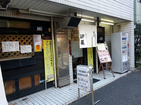 神奈川県川崎市川崎区本町2丁目にある「寿司 和食ダイニング 御蔵」外観
