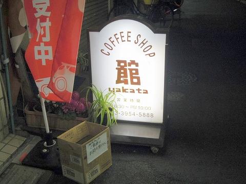 東京都新宿区中落合1丁目にある喫茶店「COFFEE SHOP yakata 館」外観