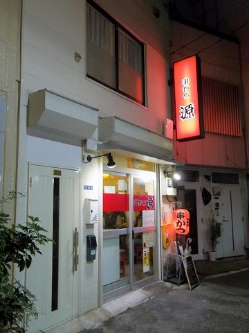 東京都新宿区中落合1丁目にある串揚げ、串かつのお店「串かつ源」外観