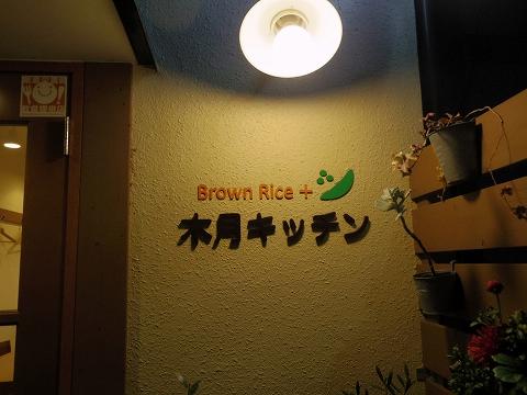 神奈川県川崎市中原区木月2丁目にある自然食のお店「木月キッチン」外観