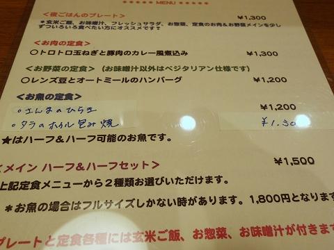 神奈川県川崎市中原区木月2丁目にある自然食のお店「木月キッチン」メニュー