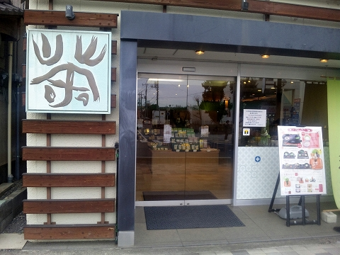 埼玉県所沢市小手指町1丁目にあるお茶カフェ「武蔵利休」外観