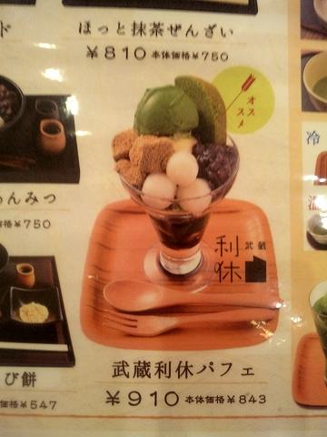 埼玉県所沢市小手指町1丁目にあるお茶カフェ「武蔵利休」メニューの一部