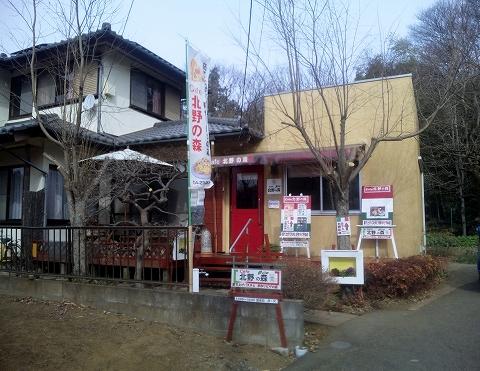 埼玉県所沢市北野3丁目にあるイタリアンのお店「北野の森」外観