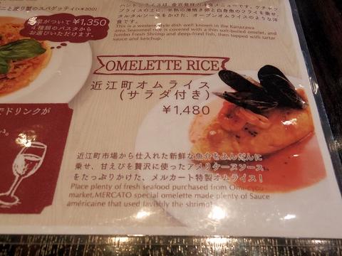 石川県金沢市青草町にあるイタリアン「カフェアルコ メルカート CAFFE ARCO MERCATO」メニューの一部