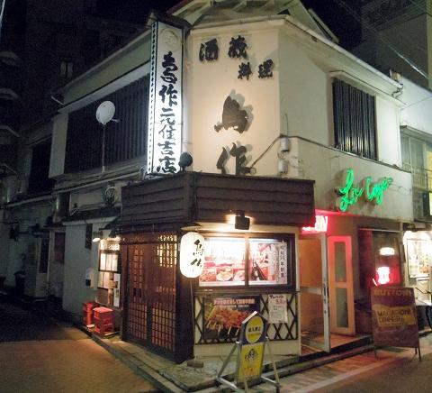 神奈川県川崎市中原区木月2丁目にある焼鳥店「鳥作 元住吉店」外観