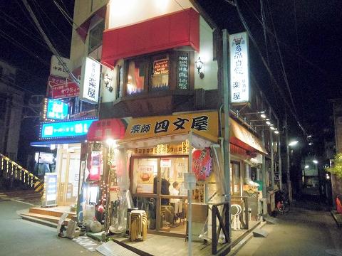 東京都新宿区中落合1丁目にある居酒屋「四文屋 中井店」外観
