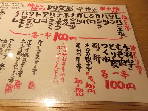 東京都新宿区中落合1丁目にある居酒屋「四文屋 中井店」メニュー