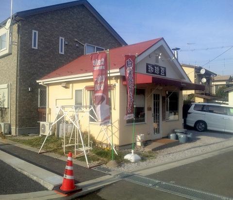 埼玉県所沢市下安松にあるカフェ、珈琲専門店の「自家焙煎珈琲カプリコーン」外観