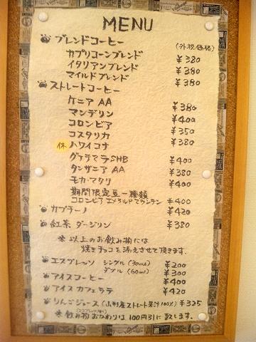 埼玉県所沢市下安松にあるカフェ、珈琲専門店の「自家焙煎珈琲カプリコーン」メニュー