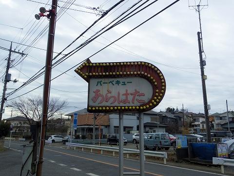 埼玉県所沢市荒幡にある焼肉、ラーメン、釜飯の「バーベキューあらはた」外観