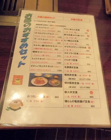 埼玉県所沢市荒幡にある焼肉、ラーメン、釜飯の「バーベキューあらはた」メニュー