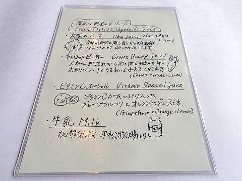 石川県加賀市山代温泉にある温泉旅館「べにや無何有」朝食 ジュースと牛乳の説明
