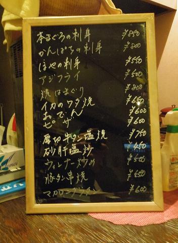 埼玉県越谷市千間台西1丁目にある居酒屋、ダイニングの「ダイニング燁」メニューの一部