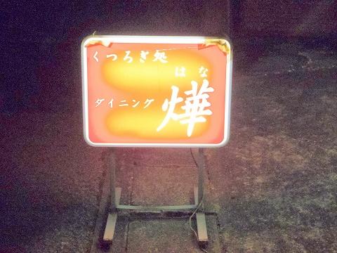 埼玉県越谷市千間台西1丁目にある居酒屋、ダイニングの「ダイニング燁」外観