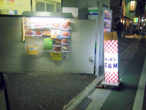東京都練馬区田柄2丁目にある洋食店「キッチンE&M」外観