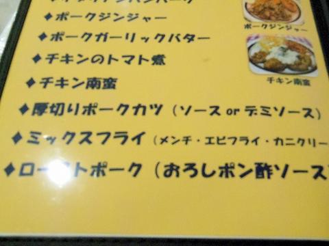 東京都練馬区田柄2丁目にある洋食店「キッチンE&M」メニューの一部