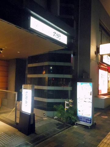 東京都新宿区大久保1丁目 にある「海鮮居酒屋 築地市場298 東新宿店」入口