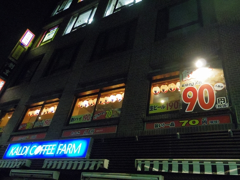 東京都板橋区成増2丁目にある串揚げ、居酒屋「八五郎 成増店」外観