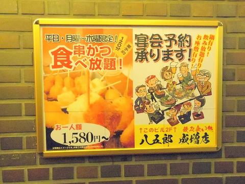 東京都板橋区成増2丁目にある串揚げ、居酒屋「八五郎 成増店」看板