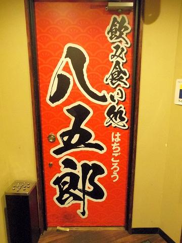 東京都板橋区成増2丁目にある串揚げ、居酒屋「八五郎 成増店」店内入口
