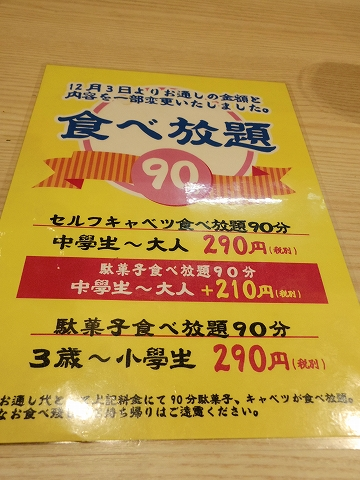 東京都板橋区成増2丁目にある串揚げ、居酒屋「八五郎 成増店」メニュー