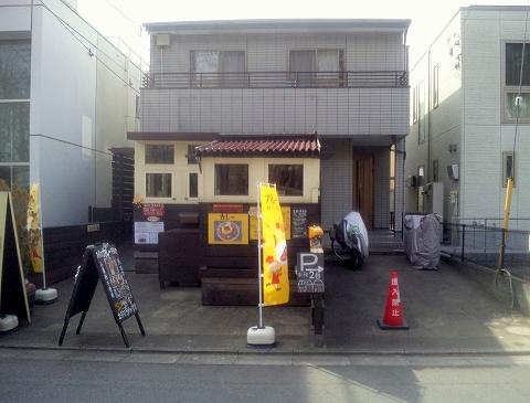 埼玉県所沢市緑町3丁目にあるカフェ、カレーの「CAFE 豆うさぎ MAMEUSAGI」外観