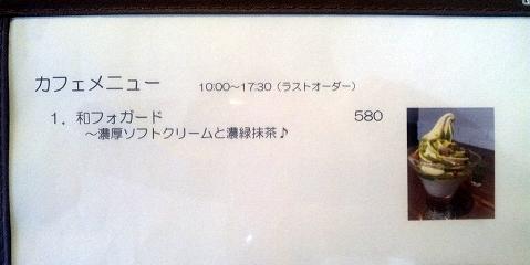 埼玉県所沢市旭町にあるパン・カフェのお店「自家製酵母パンと手づくりあんこの店 いちあん」和フォガード