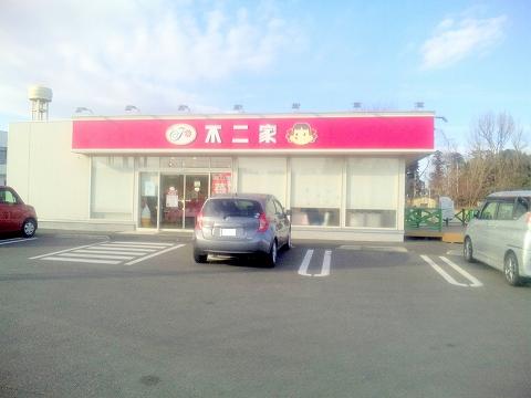 埼玉県所沢市北野3丁目にある洋菓子、カフェのお店「不二家 所沢北野店」外観