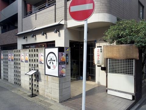 神奈川県川崎市川崎区小川町にある「とんかつ六」外観