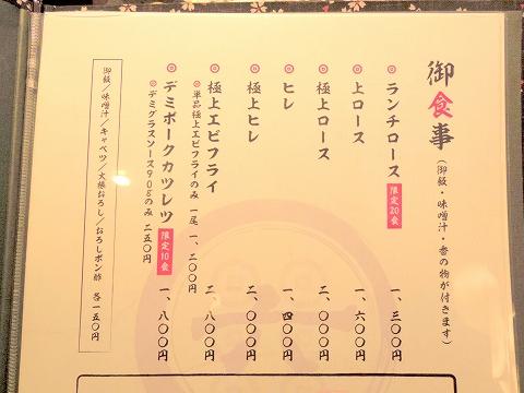神奈川県川崎市川崎区小川町にある「とんかつ六」メニュー