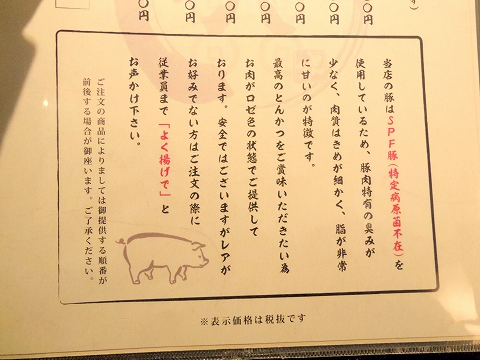 神奈川県川崎市川崎区小川町にある「とんかつ六」メニューの説明