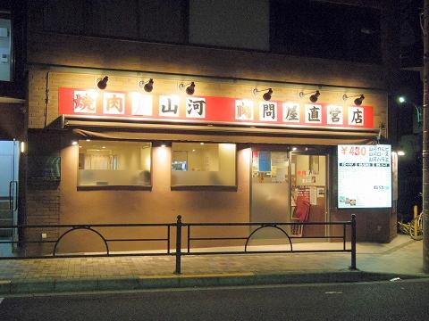 東京都練馬区練馬4丁目にある焼肉店「焼肉 山河 豊島園店」