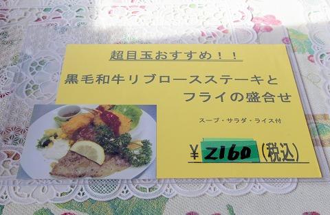 茨城県水戸市見川町にある洋食店「レストハウス時代屋」メニュー