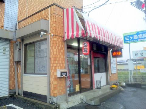 埼玉県入間市上藤沢にあるたこ焼き、明石焼き、たい焼きのお店「荻だこ」外観