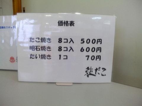 埼玉県入間市上藤沢にあるたこ焼き、明石焼き、たい焼きのお店「荻だこ」メニュー