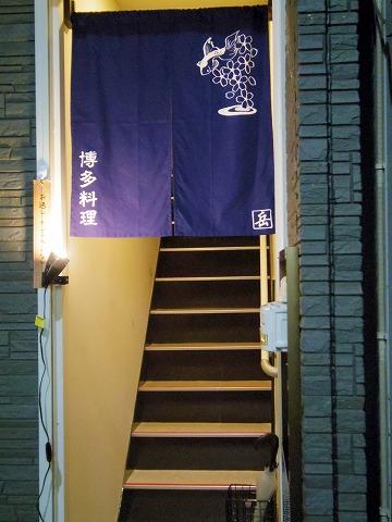 東京都新宿区中落合1丁目にある「博多料理 岳」外観