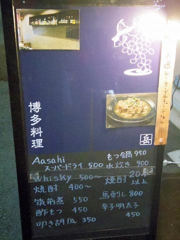東京都新宿区中落合1丁目にある「博多料理 岳」外看板